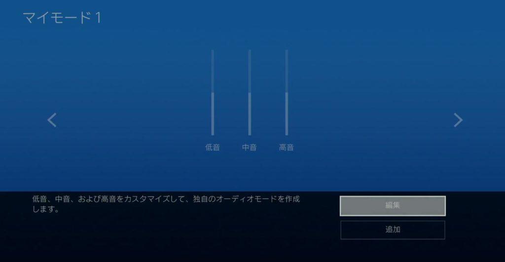 ソニーサラウンドヘッドセットアプリ