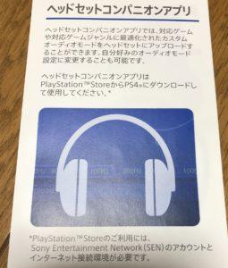 ソニーサラウンドヘッドセット コンパニオンアプリ