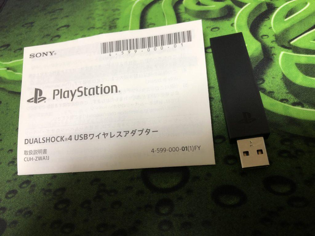 DUALSHOCK 4 USBワイヤレスアダプター