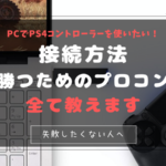 PCでPS4コントローラを使用する方法