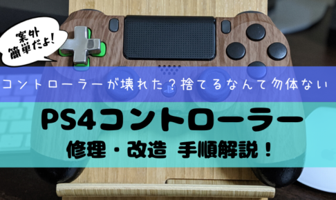 PS4コントローラー 修理・改造