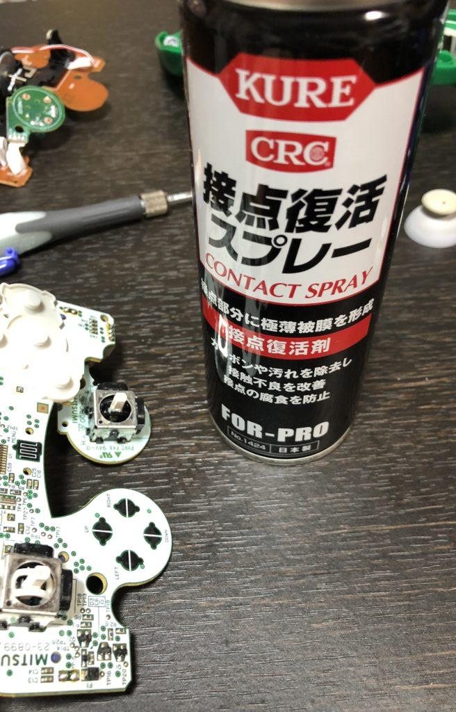 ゲームキューブコントローラー 修理 接点復活剤