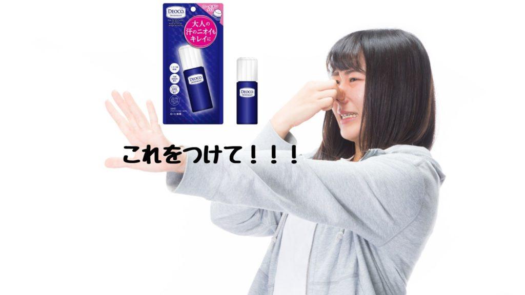 体臭対策にはDEOCOをつけて!