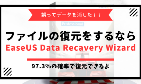 EaseUS Data Recovery Wizard for Mac Pro 復元