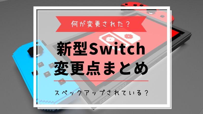 新型Switch変更点