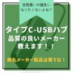 タイプC-USBハブ オススメ