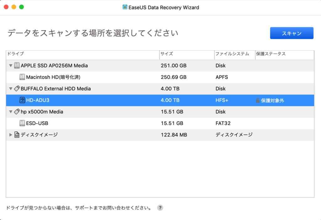 EaseUS Data Recavery インストール後の起動画面