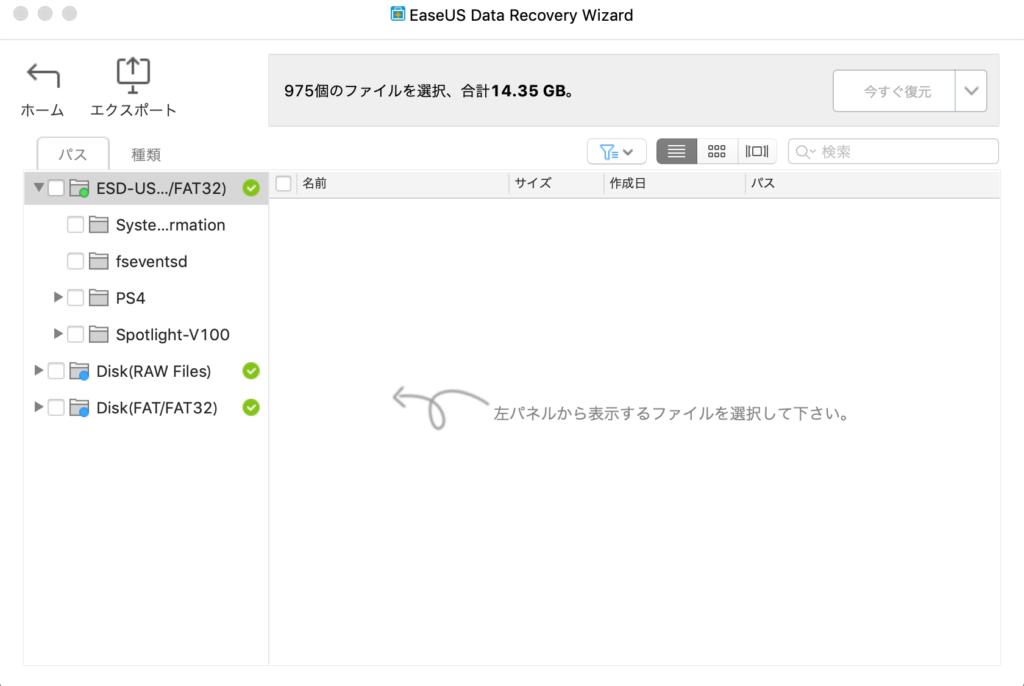 EaseUS Data Recavery 復元完了画面
