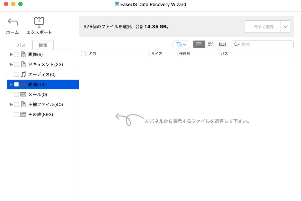 EaseUS Data Recavery 復元ファイルの種類から選択