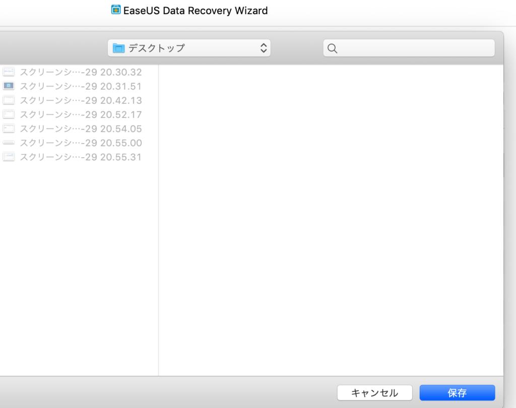 EaseUS Data Recavery ファイル保存先