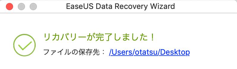 EaseUS Data Recavery 復元完了