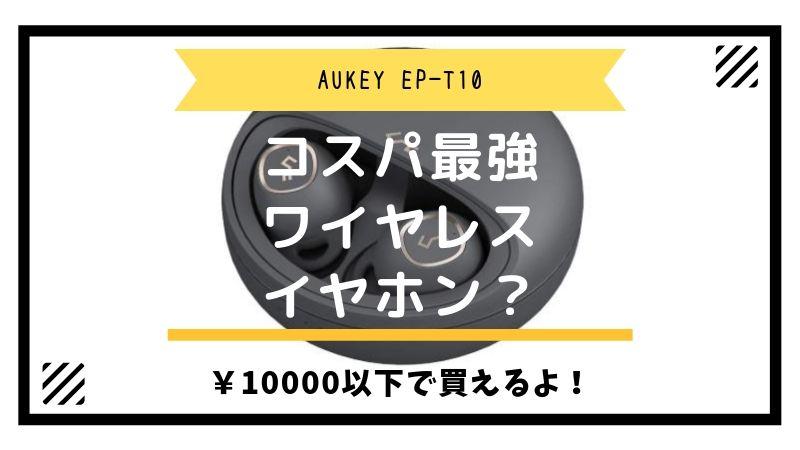 AUKEY「EP-T10」