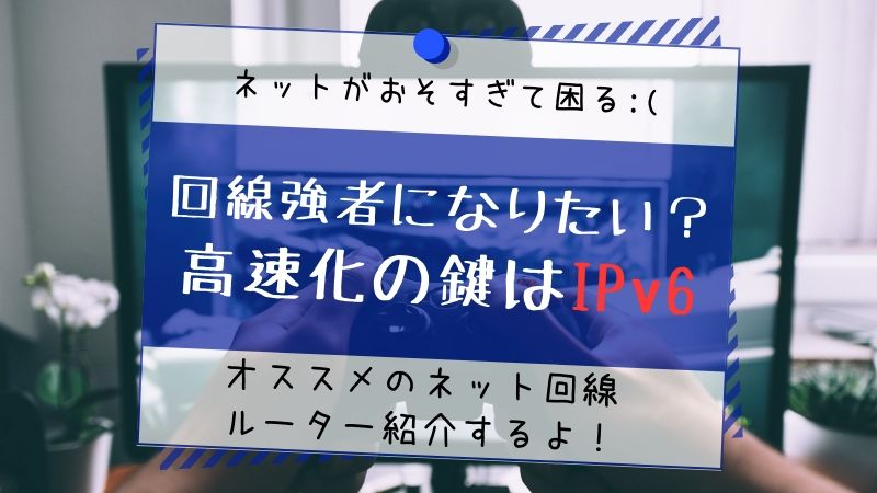 IPv6 オススメ