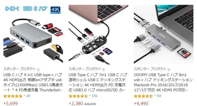 タイプC-USB オススメ