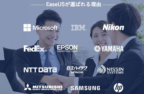 EaseUSを利用している企業