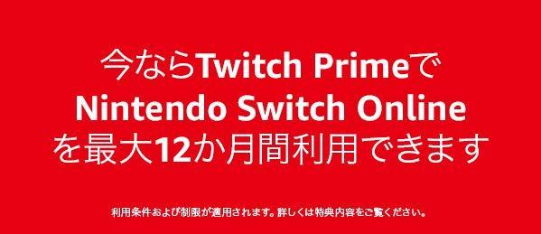 Switchオンラインが無料