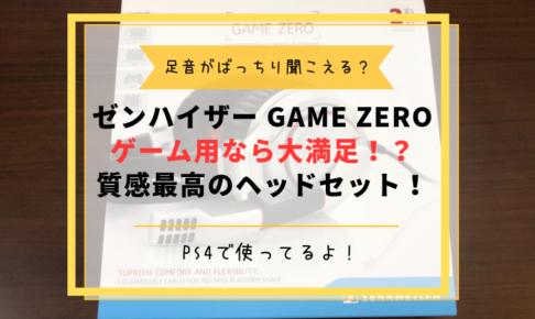 ゼンハイザーGAME ZERO