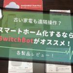 SwitchBot レビュー