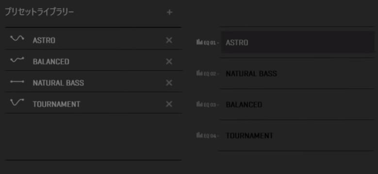 Astro Mixamp Pro TR 設定