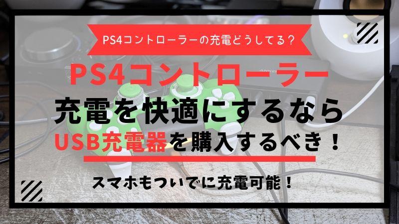 PS4コントローラーおすすめの充電方法