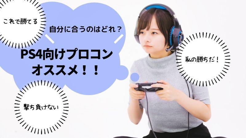 PS4 プロコンおすすめ