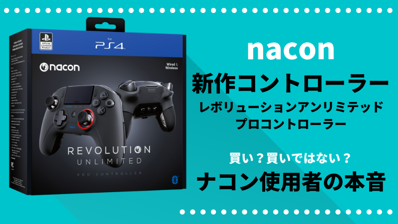 Nacon Revolution Unlimited Pro Controller 比較