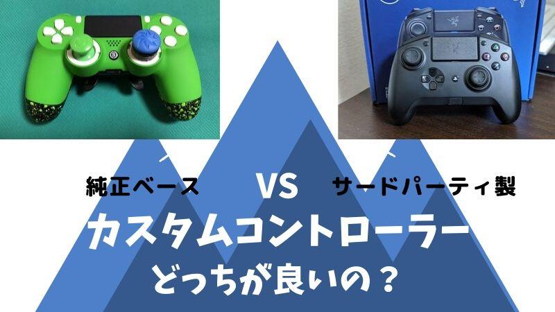PS4コントローラー 純正ベースVSサードパーティ製
