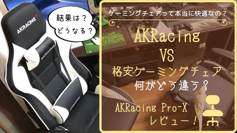 AKRacing Pro-Xレビュー