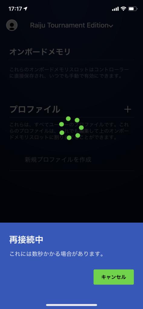 Razer raiju アプリ