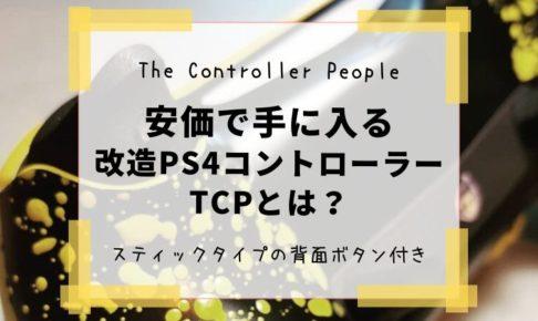 TCPコントローラー
