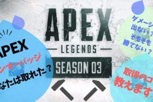 APEX ハンマー取得のコツ