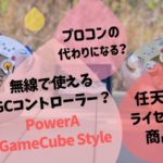 PowerA Wireless Controller for Nintendo Switch – GameCube Style レビュー