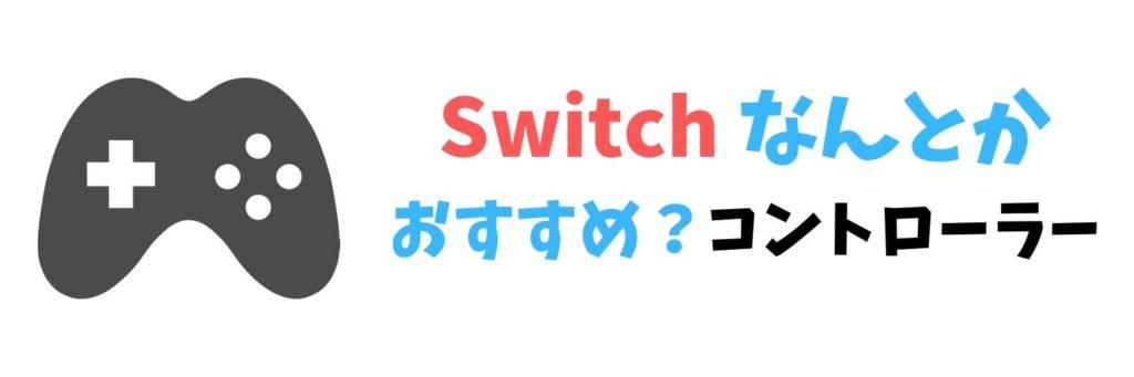 Switchなんとかオススメできそうなコントローラー