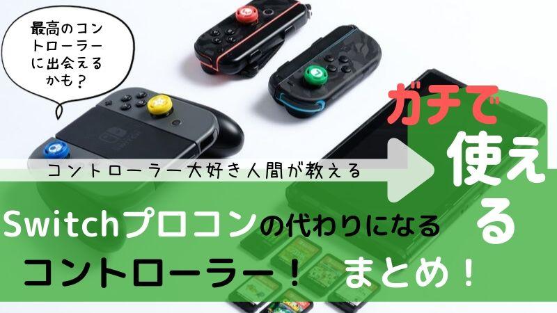 Switchプロコンおすすめ!