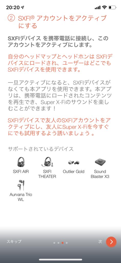 X3 アプリ