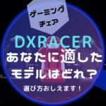 DXRACER おすすめ