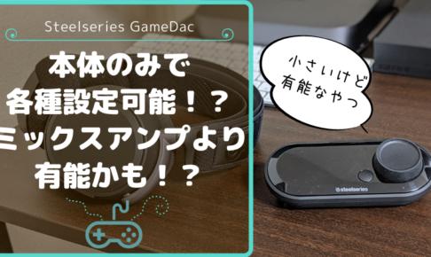 GameDacレビュー