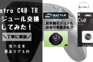 Astro C40 モジュール交換