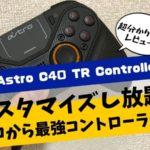 Astro C40 TR レビュー