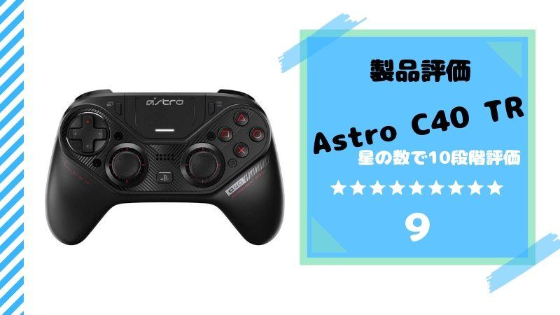Astro C40 TR Controller 製品評価