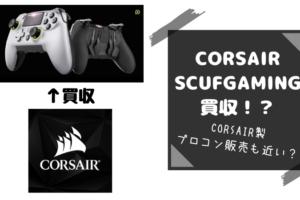 CORSAIR SCUFGAMING