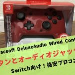 PDP Faceoff Deluxe+ Audio Wired Controller レビュー