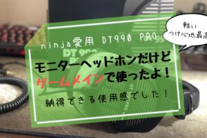 DT990 PRO レビュー