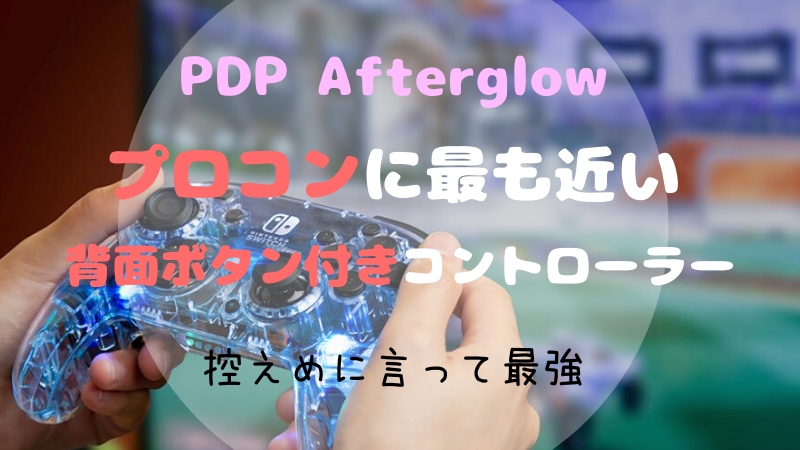 PDP Afterglow レビュー