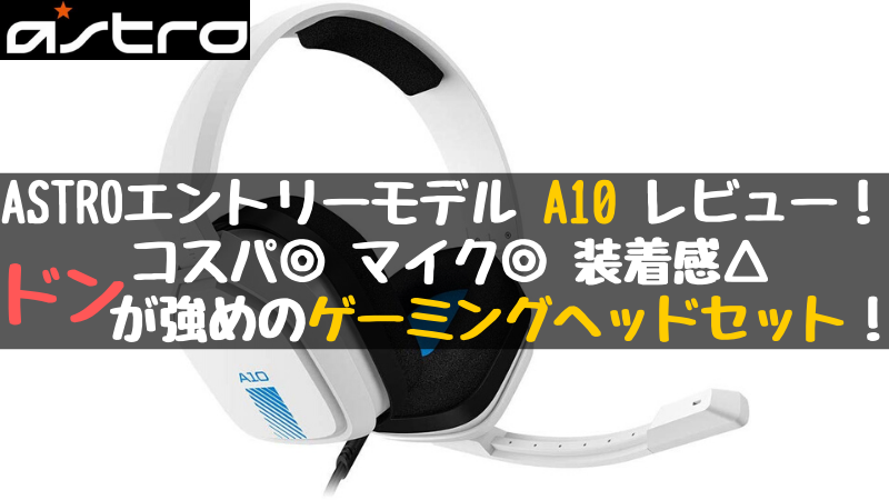 ASTRO A10 レビュー