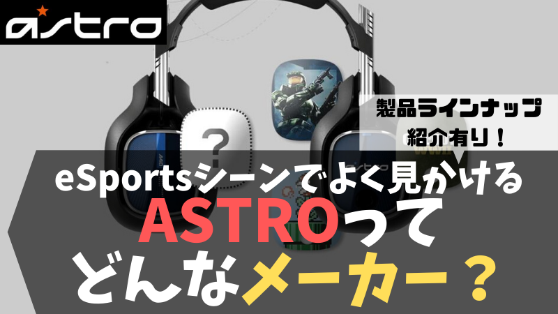 ASTROGamingはどんなメーカー?