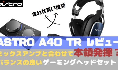ASTRO A40 TR レビュー