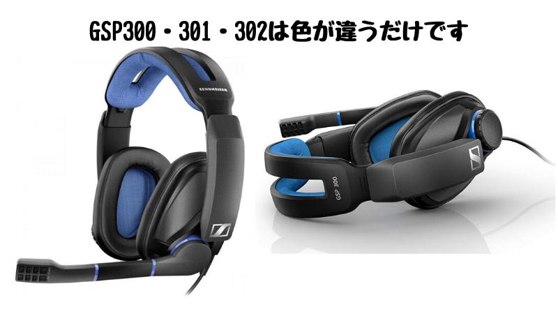 GSP300