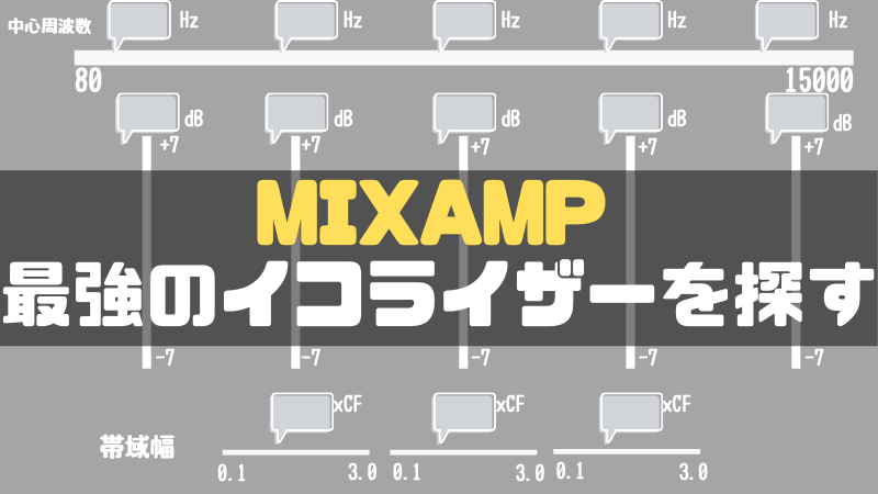 MIXAMP イコライザー探し