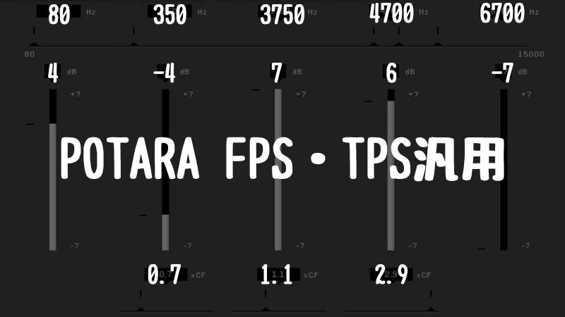 POTARA FPS・TPS汎用